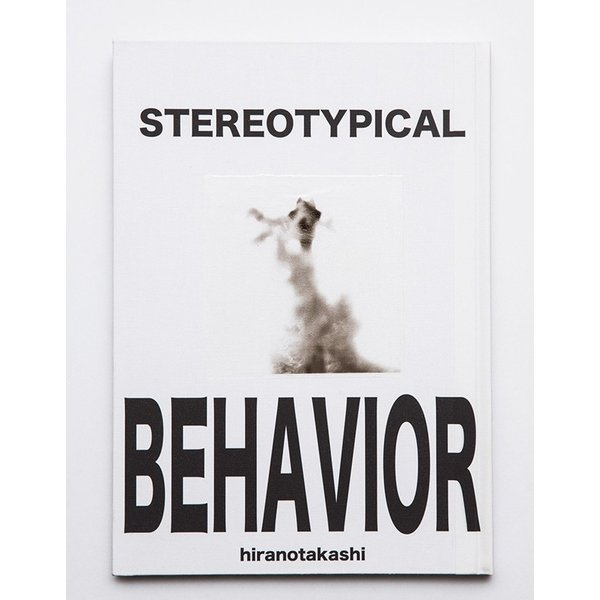 平野タカシ『STEREOTYPICAL BEHAVIOR』|d-tsutayabooks