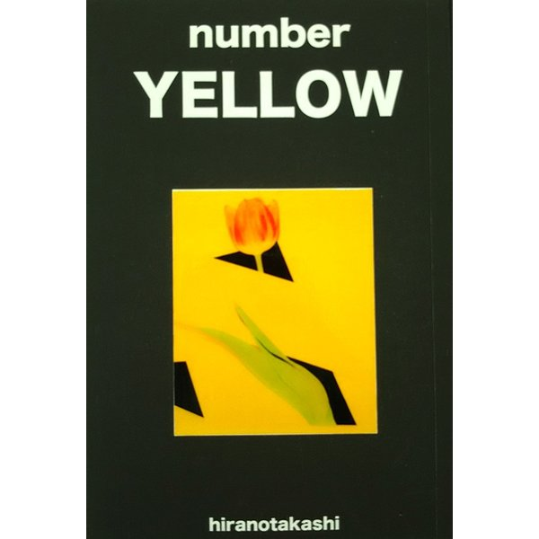 平野タカシ『NUMBER YELLOW』|d-tsutayabooks|03