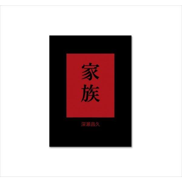FAMILY (家族) by Masahisa Fukase深瀬昌久|d-tsutayabooks