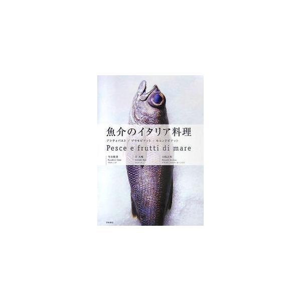 魚介のイタリア料理|d-tsutayabooks