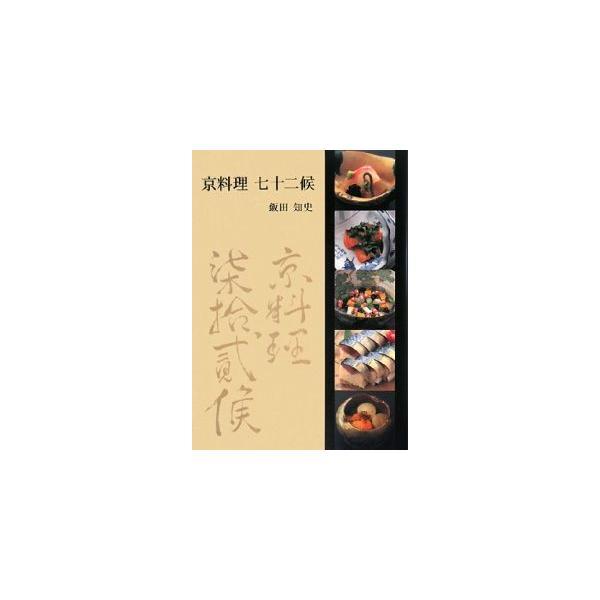京料理七十二候 d-tsutayabooks