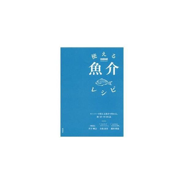 使える魚介レシピ|d-tsutayabooks