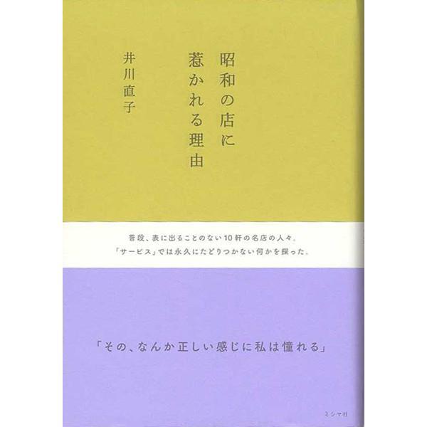昭和の店に惹かれる理由 d-tsutayabooks