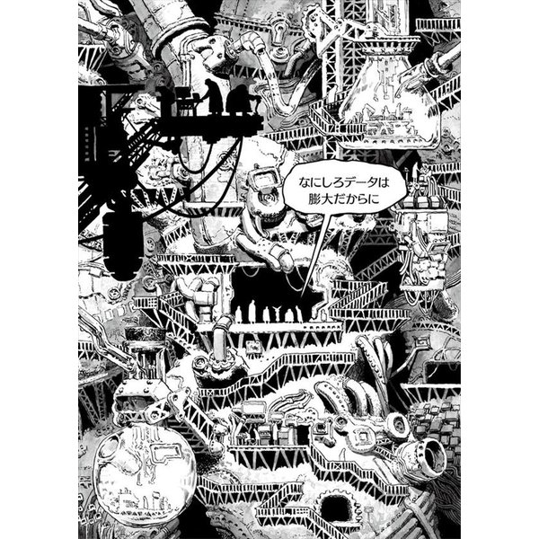 BIBLIOMANIA (ビブリオマニア)【代官山 蔦屋書店限定先行販売】|d-tsutayabooks|04