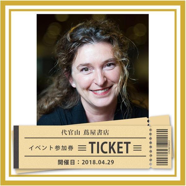 【イベント参加券】「レッジョ・アプローチ」ワークショップ参加券|d-tsutayabooks