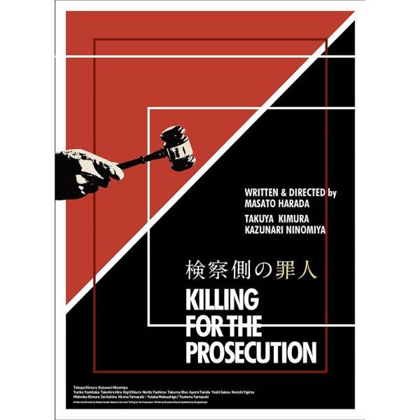 [先着特典付]検察側の罪人 DVD 豪華版(3枚組)|d-tsutayabooks