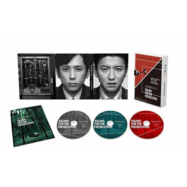 [先着特典付]検察側の罪人 DVD 豪華版(3枚組)|d-tsutayabooks|02
