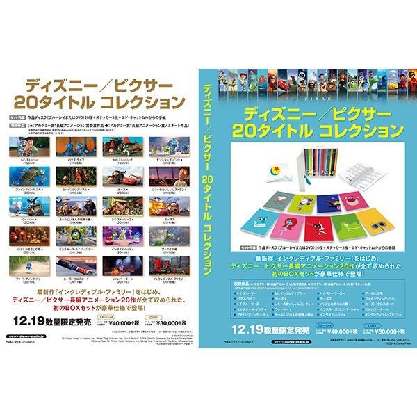 [ポイント10倍]在庫限り ディズニー ピクサー 20タイトル コレクション DVD|d-tsutayabooks|02