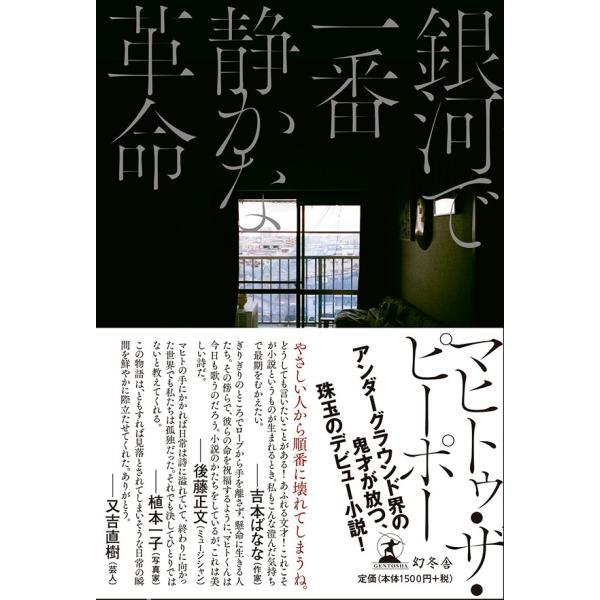 銀河で一番静かな革命 d-tsutayabooks