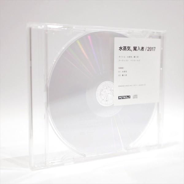 【代官山 蔦屋書店限定】水蒸気、闖入者 / 2017 ENCD-40X ペトロールズ