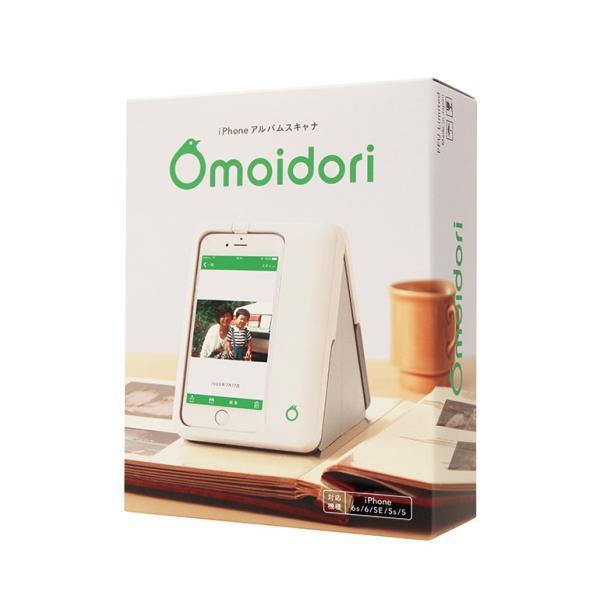 【正規品】iPhone アルバムスキャナ Omoidori (オモイドリ)|d-tsutayabooks|06