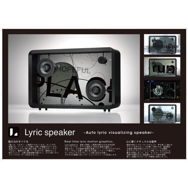 COTODAMA リリックスピーカー Lyric speaker 曲に合わせて美しいデザインの歌詞がディスプレイで踊る|d-tsutayabooks|03