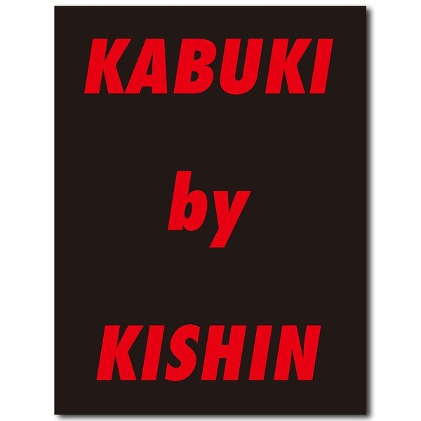 篠山紀信『KABUKI by KISHIN』|d-tsutayabooks