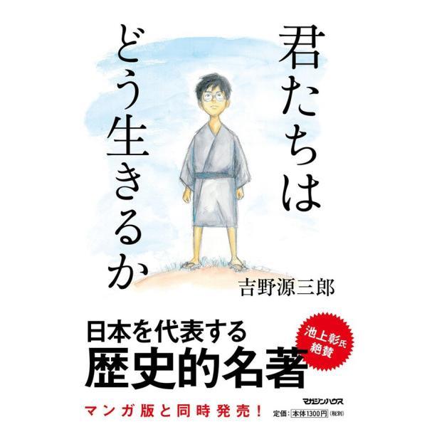 【単行本】君たちはどう生きるか(マガジンハウス版)|d-tsutayabooks