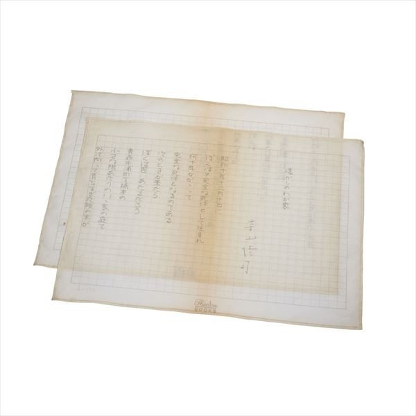 "THEATRE BOOKS(シアターブックス) 寺山修司直筆原稿ハンカチ ""懐かしのわが家""2枚セット|d-tsutayabooks"