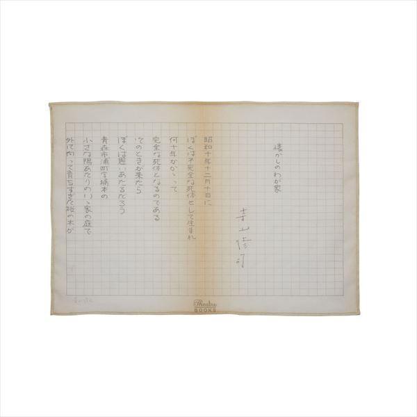 "THEATRE BOOKS(シアターブックス) 寺山修司直筆原稿ハンカチ ""懐かしのわが家""2枚セット|d-tsutayabooks|04"