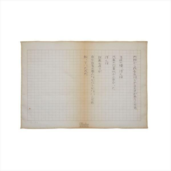 "THEATRE BOOKS(シアターブックス) 寺山修司直筆原稿ハンカチ ""懐かしのわが家""2枚セット|d-tsutayabooks|05"
