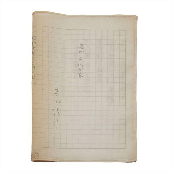 "THEATRE BOOKS(シアターブックス) 寺山修司直筆原稿ハンカチ ""懐かしのわが家""2枚セット|d-tsutayabooks|10"