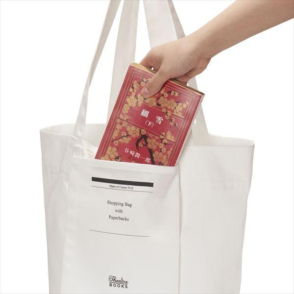 THEATRE  BOOKS(シアターブックス)ショッピングバッグ Shopping Bag with Paperbacks|d-tsutayabooks|03