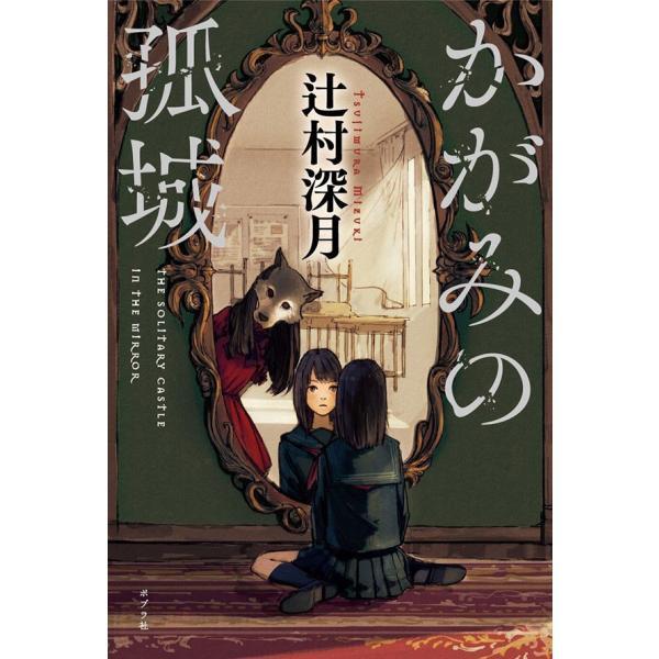【2018年本屋大賞】かがみの孤城|d-tsutayabooks