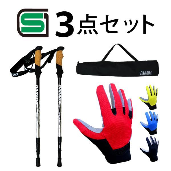 【トレッキングポール3点セット】アルミポール(2本):シルバー/グローブ:長指/収納袋付き 送料無料 dabada