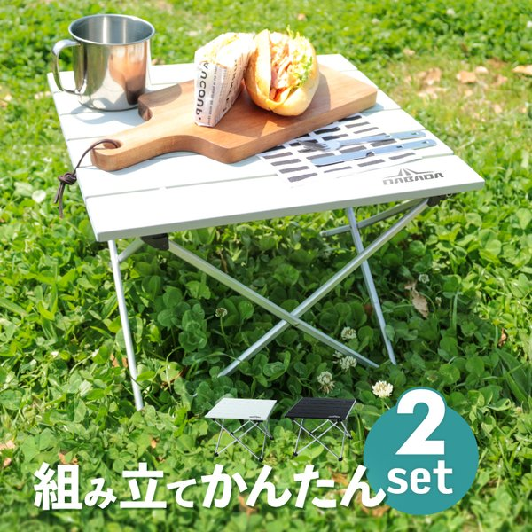 お買い得2セット 折りたたみアルミテーブル アウトドア 机 軽量 コンパクト ロールテーブル|dabada
