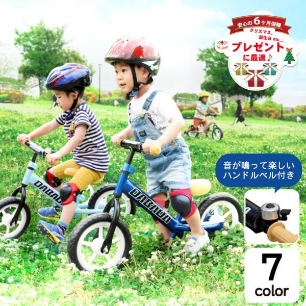 DABADAバランスバイクスタンドランバイクペダルなし自転車プロテクター付子供用キッズバイク延長保障