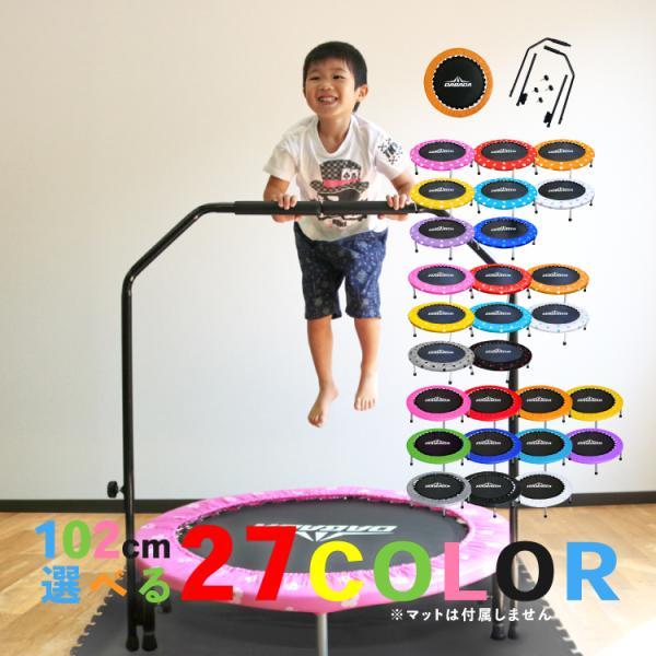 トランポリン 手すり付き 直径102cm 家庭用 子供 大人 耐荷重110kg  ダイエット エクササイズ 室内|dabada
