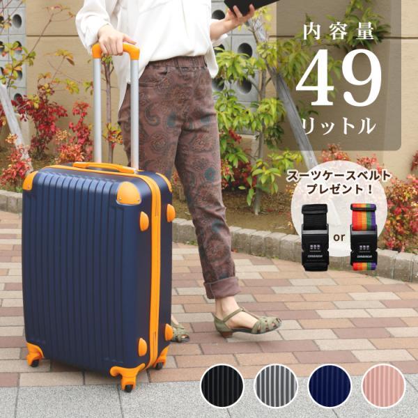 スーツケース キャリーバック Mサイズ 軽量 3泊〜5泊 TSAロック搭載 全11色 レビューを書いてスーツケースベルトGET|dabada