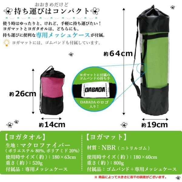ヨガマット 10mm & ヨガタオル ピラティス トレーニングマット 収納ケース付き|dabada|07