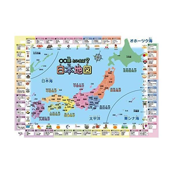 お風呂学習ポスター日本地図(○○県と言えば(大60×42cm))