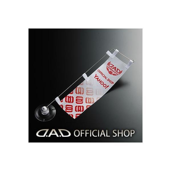 D.A.D ミニフラッグ Yahoo!限定 GARSON ギャルソン DAD|dad