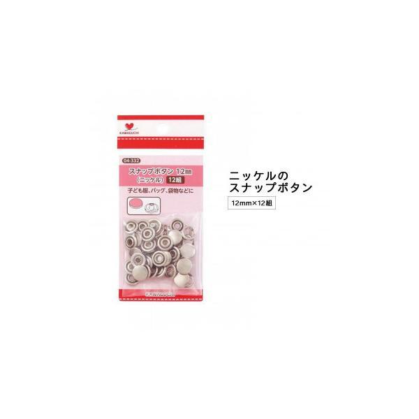KAWAGUCHI(カワグチ) スナップボタン 12mm 04-332手作り ベビー 12mm 宅配便 メーカー直送(ギフト対応不可)