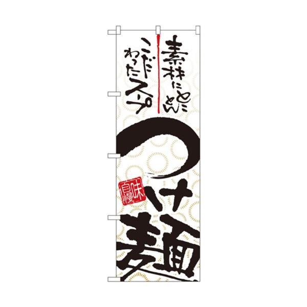 のぼり 5022 つけ麺 宅配便 メーカー直送(ギフト対応不可)