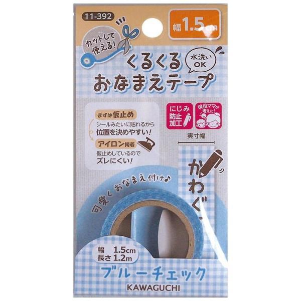 KAWAGUCHI(カワグチ) 手芸用品 くるくるおなまえテープ 1.5cm幅 ブルーチェック 11-392 宅配便 メーカー直送(ギフト対応不可)