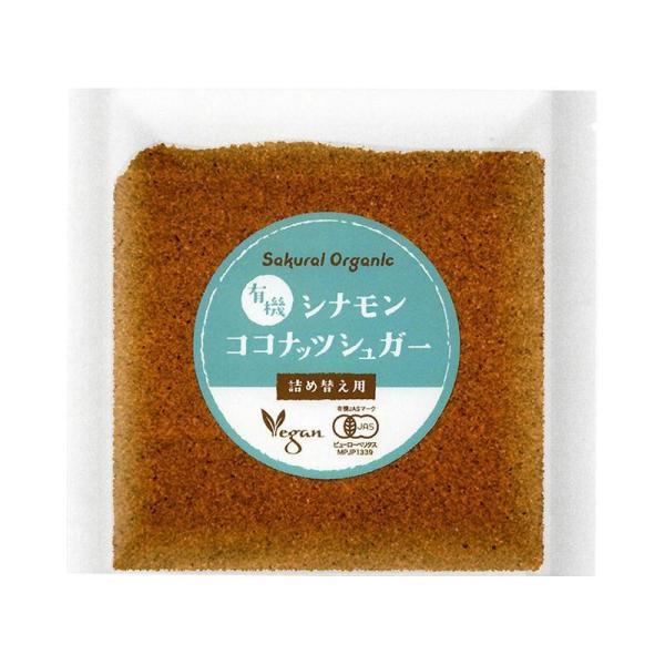 桜井食品 有機シナモンココナッツシュガー (詰め替え用) 25g×12個 代引き不可 宅配便 メーカー直送(ギフト対応不可)