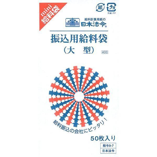 給与 9-7/振込用給料袋(大型、水) 宅配便 メーカー直送(ギフト対応不可)