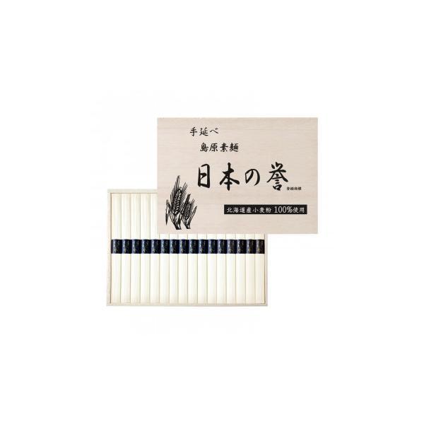 手延べ島原素麺 日本の誉 JV-25 代引き不可 宅配便 メーカー直送(ギフト対応不可)