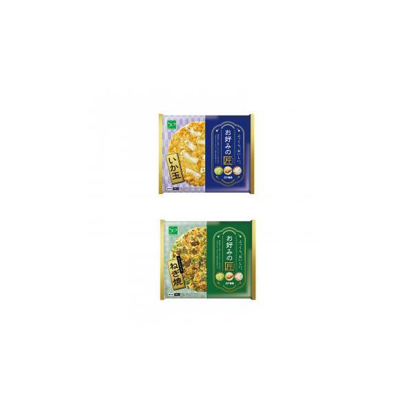 冷凍食品 お好み焼の匠 イカ玉&ねぎ焼 各5枚 代引き不可 宅配便 メーカー直送(ギフト対応不可)