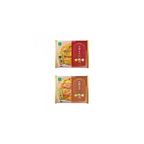 冷凍食品 お好み焼の匠 豚玉&ベーコンチーズ 各5枚 代引き不可 宅配便 メーカー直送(ギフト対応不可)