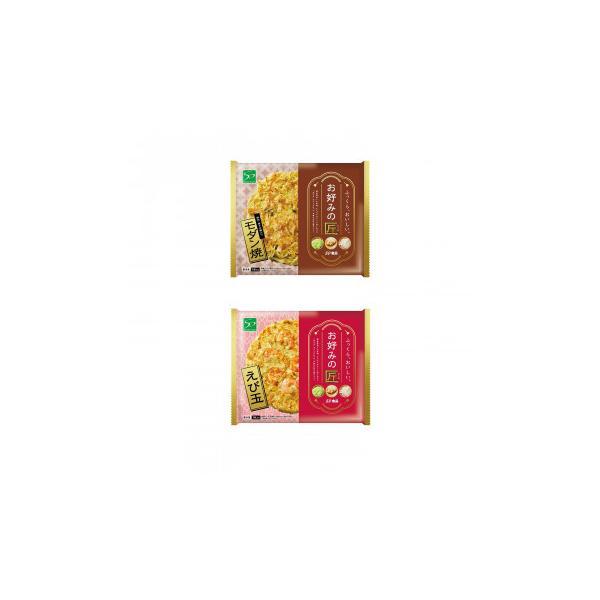 冷凍食品 お好み焼の匠 モダン焼き&エビ玉 各5枚 代引き不可 宅配便 メーカー直送(ギフト対応不可)