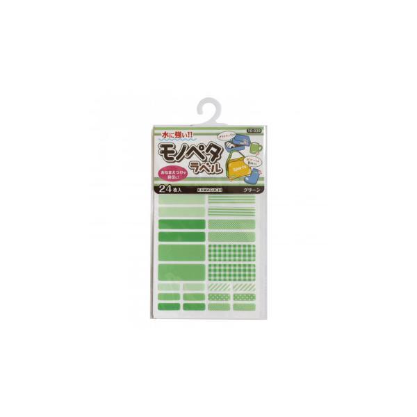 KAWAGUCHI(カワグチ) 手芸用品 モノペタラベル グリーン 10-039 宅配便 メーカー直送(ギフト対応不可)