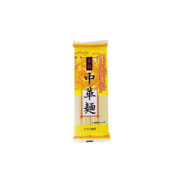 みうら食品 本格中華麺 320g×20袋 代引き不可 宅配便 メーカー直送(ギフト対応不可)