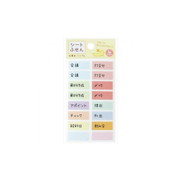 パインブック シートふせん(付箋) 仕事 M シンプル 5セット LS00690 代引き不可 宅配便 メーカー直送(ギフト対応不可)