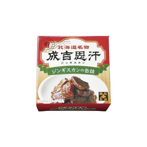 北都 北海道名物 成吉思汗 ジンギスカン 缶詰 70g 10箱セット 宅配便 メーカー直送(ギフト対応不可)