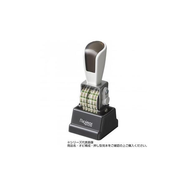 リピマックス 欧文5号8連 (明朝体) RMX-8M5 宅配便 メーカー直送(ギフト対応不可)
