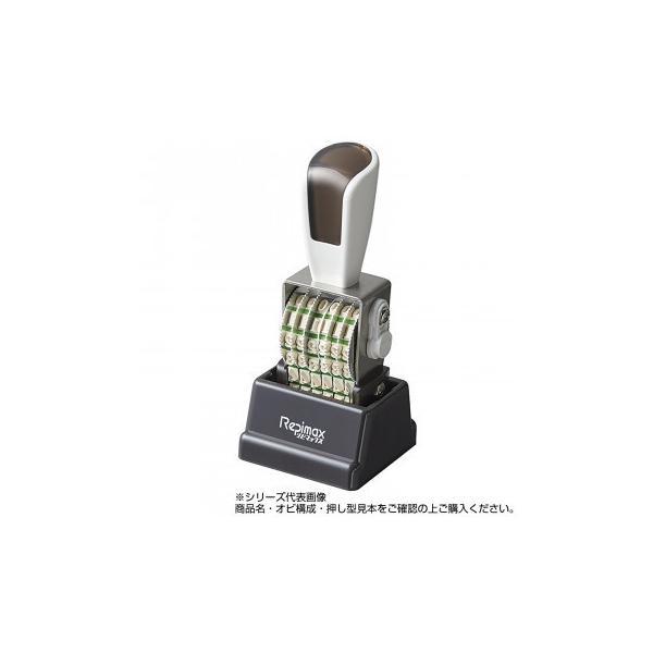 リピマックスニュースペシャル 欧文4号8連 (ゴシック体) RMX-8G4N 宅配便 メーカー直送(ギフト対応不可)