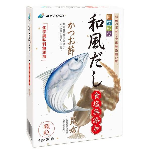 四季彩々 和風だし食塩無添加 4g×30袋塩分カット 調味料 顆粒 宅配便 メーカー直送(ギフト対応不可)