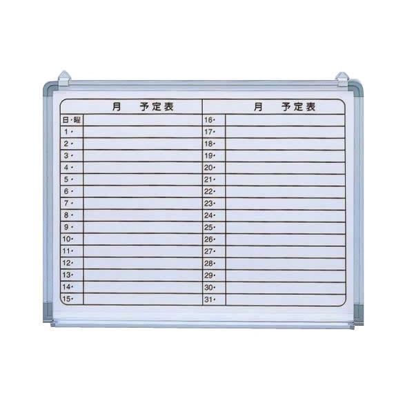 SBJ-6045 ナカバヤシ アルミフレームスケジュールボード W600×H450おしゃれ カレンダー 事務所 宅配便 メーカー直送(ギフト対応不可)