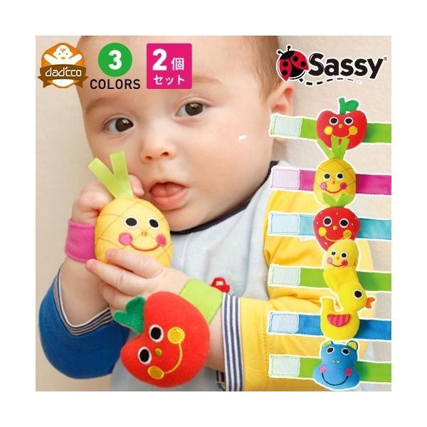 サッシー リストラトル2個セット sassy おもちゃ ラトル 腕 赤ちゃん ベビー ガラガラ 0歳  人気 おすすめ 0ヶ月